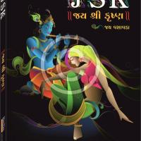 JSK - ફર્સ્ટ લૂક.....